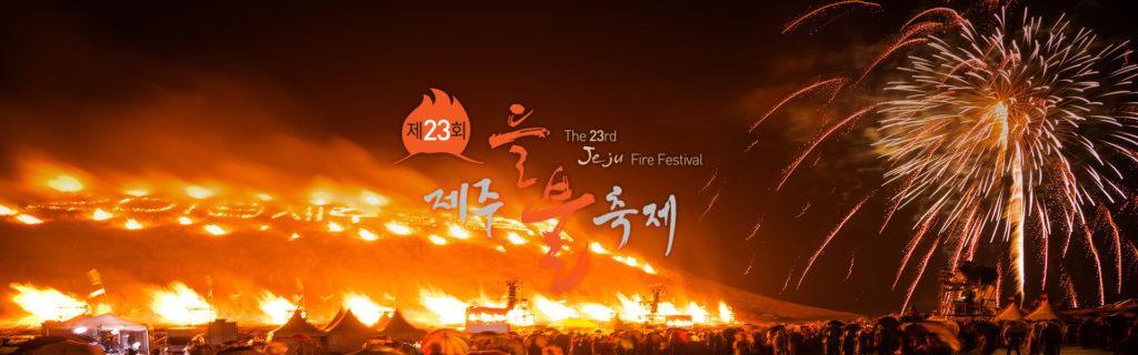 jeju fire korean festival
