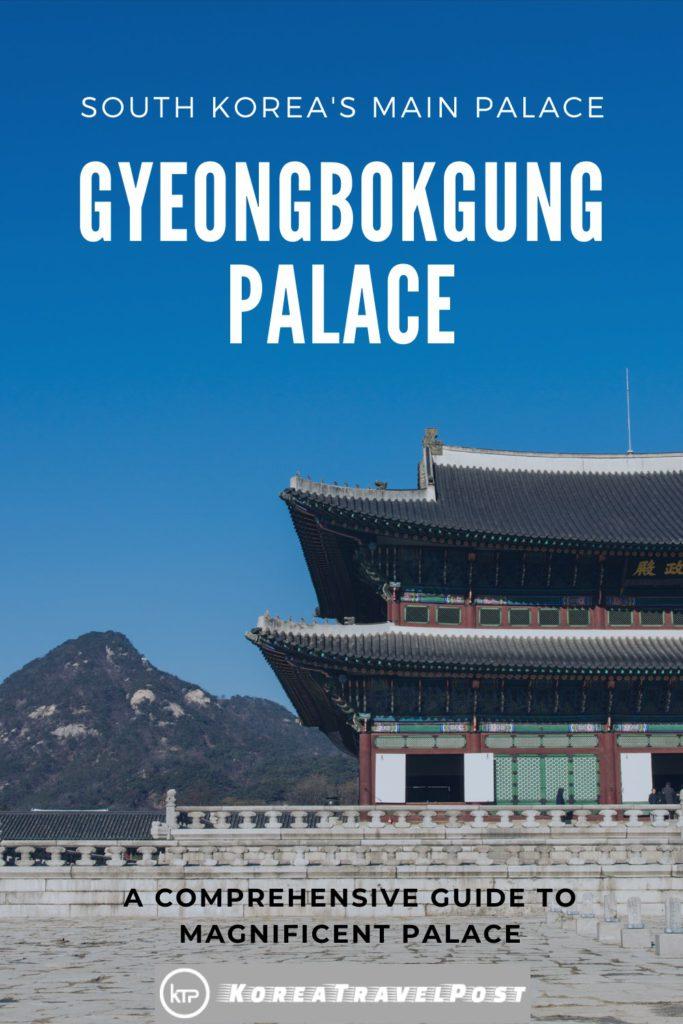 gyeongbokung palace koreatravelpost