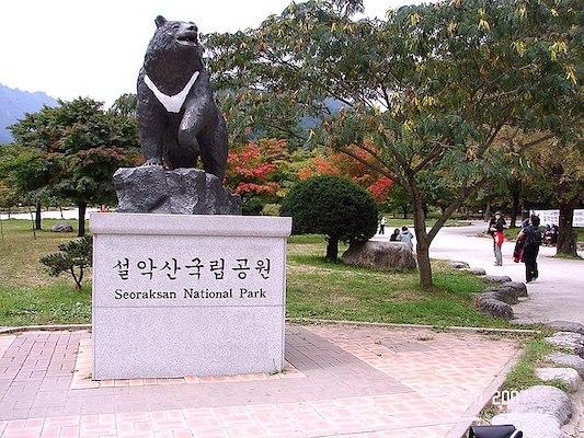 Seoraksan National Park Visitor Center