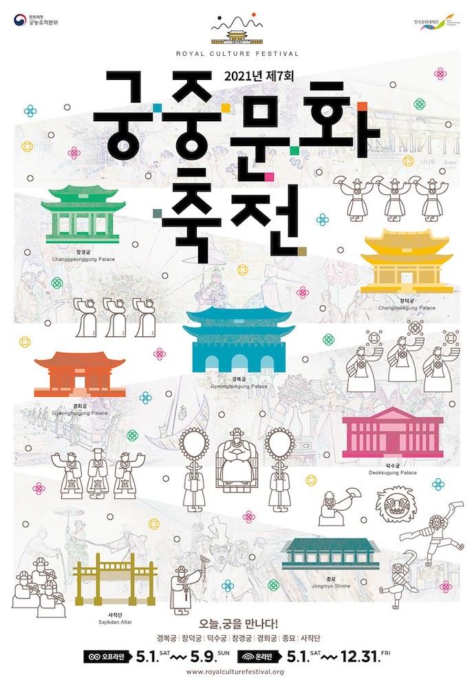 Royal Cultural Festival 2021