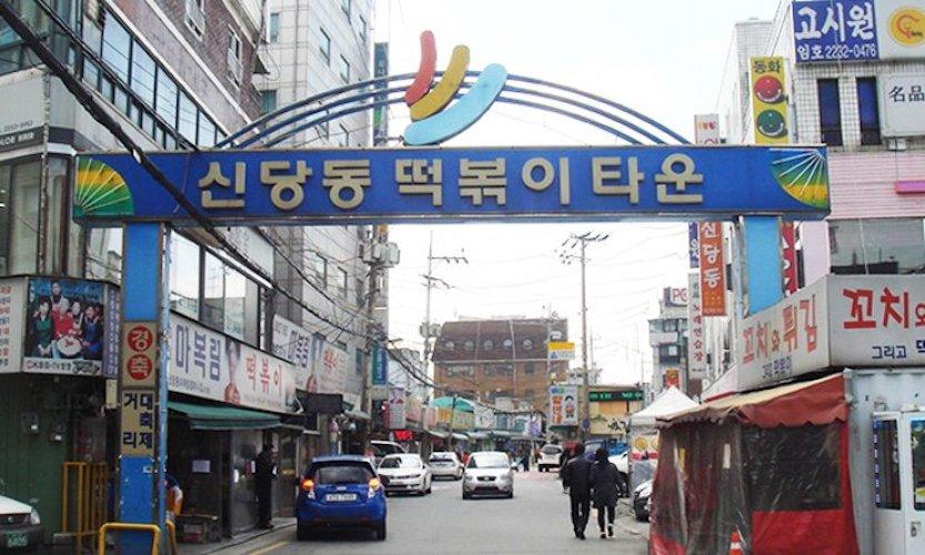 Sindang-dong Tteokbokki Town Seoul street food
